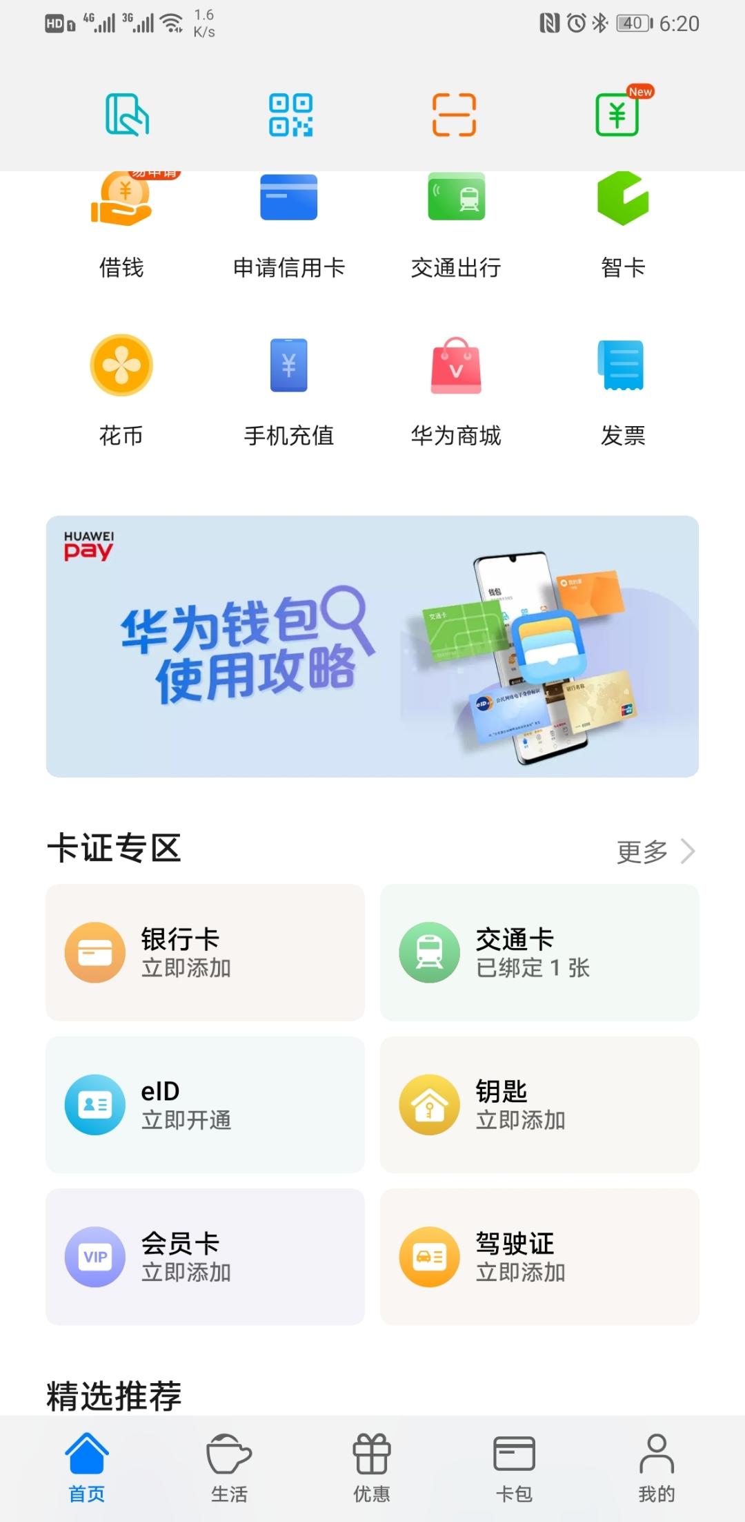 Screenshot_20200430_182013_com.huawei.wallet.jpg