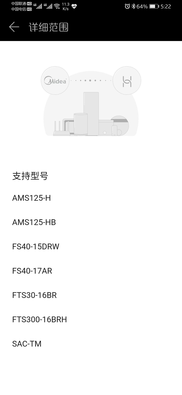 Screenshot_20200503_172224_com.huawei.smarthome.jpg