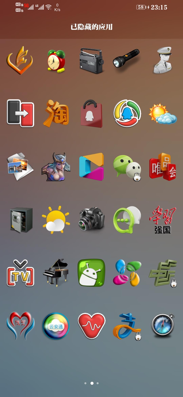 Screenshot_20200503_231530_com.huawei.android.launcher.jpg