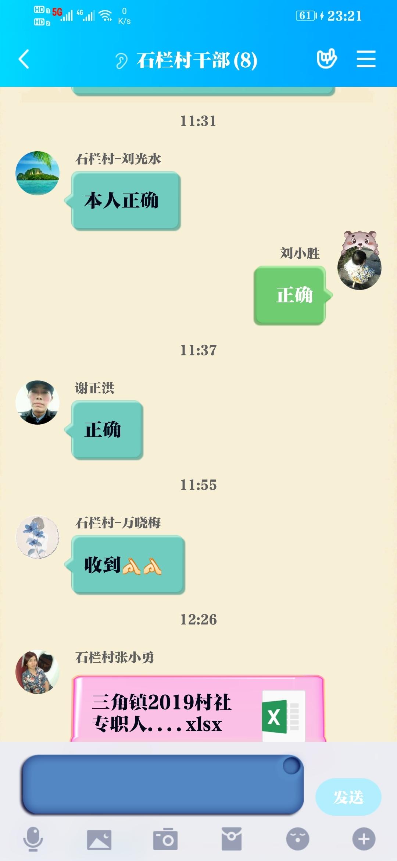 Screenshot_20200503_232118_com.tencent.mobileqq.jpg