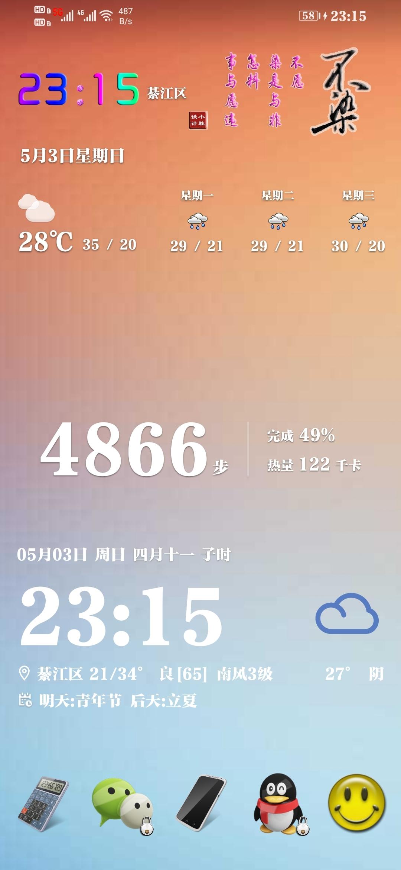 Screenshot_20200503_231517_com.huawei.android.launcher.jpg