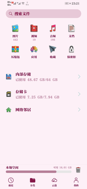 Screenshot_20200503_232155_com.huawei.hidisk.jpg