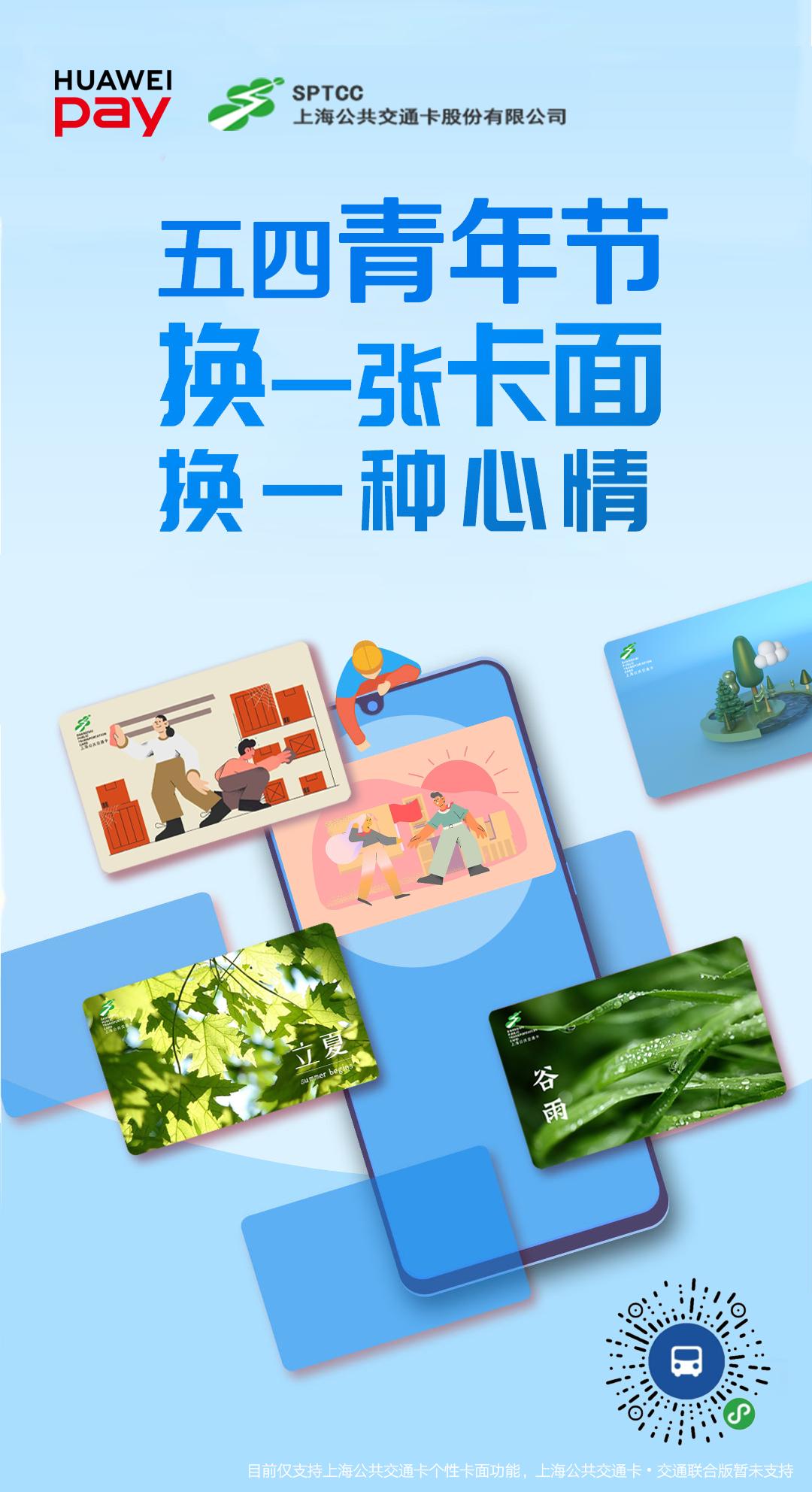 上海换卡面.png