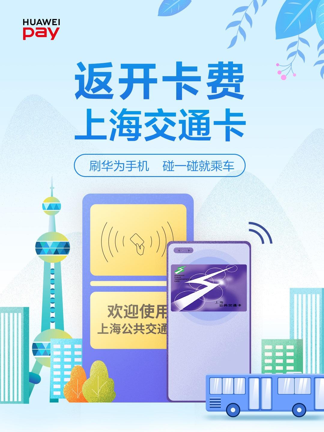 上海公共交通卡返开卡费活动.jpg