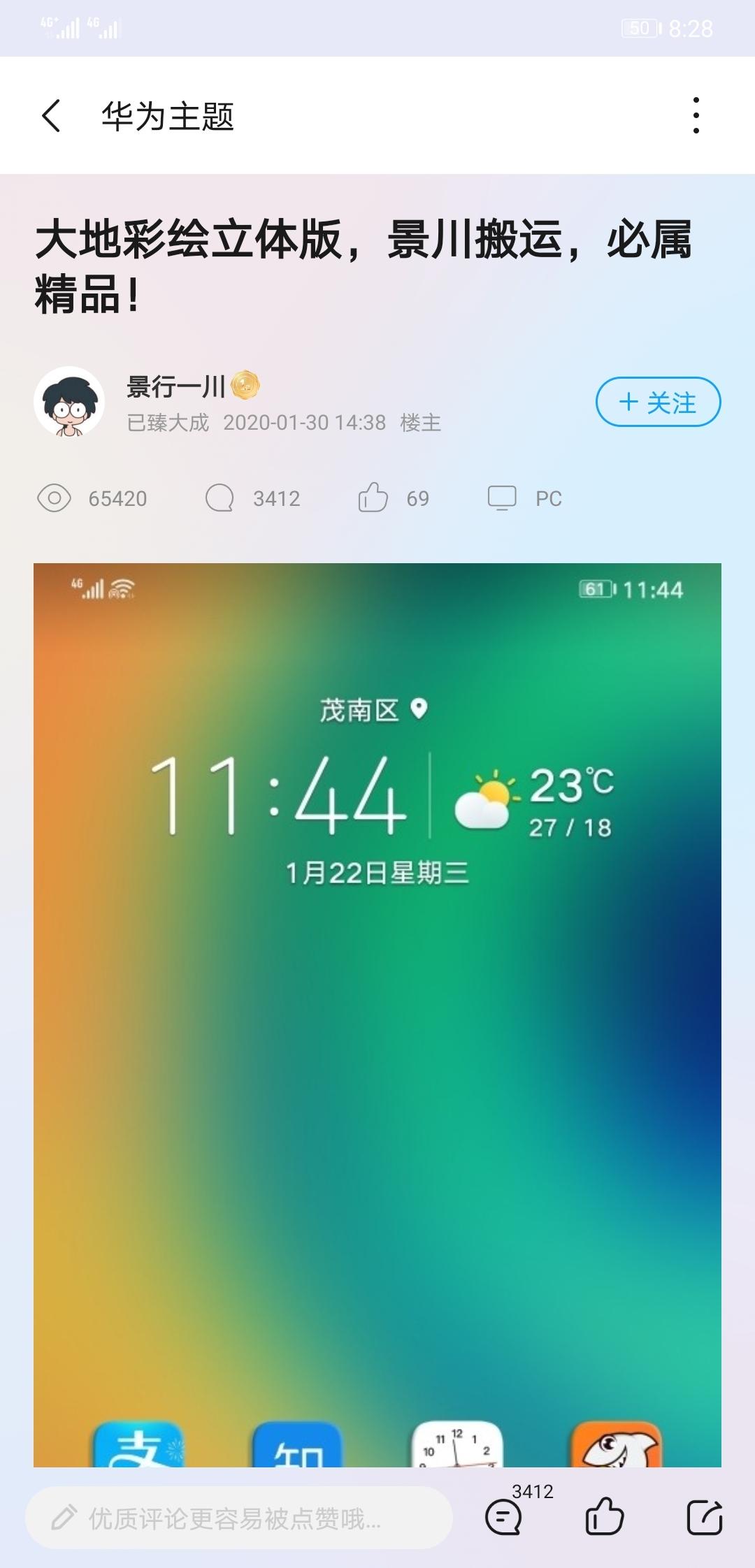 Screenshot_20200505_082858_com.huawei.fans.jpg