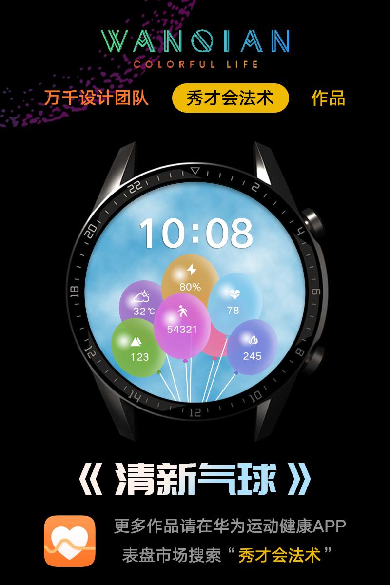 1.清新气球.png