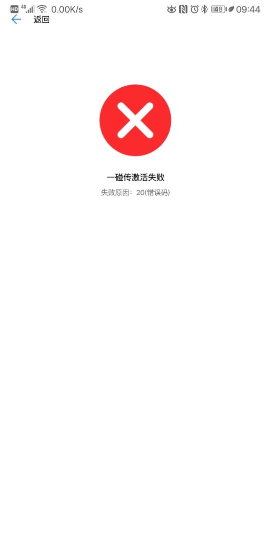 Screenshot_20200506_094459_com.huawei.touchshare.jpg