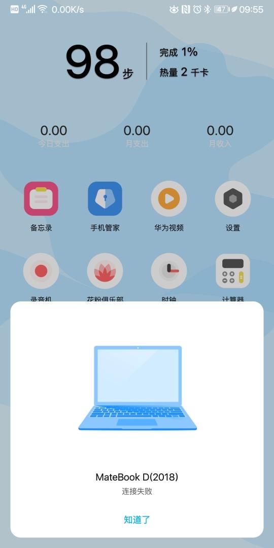 Screenshot_20200506_095511_com.huawei.iconnect.jpg
