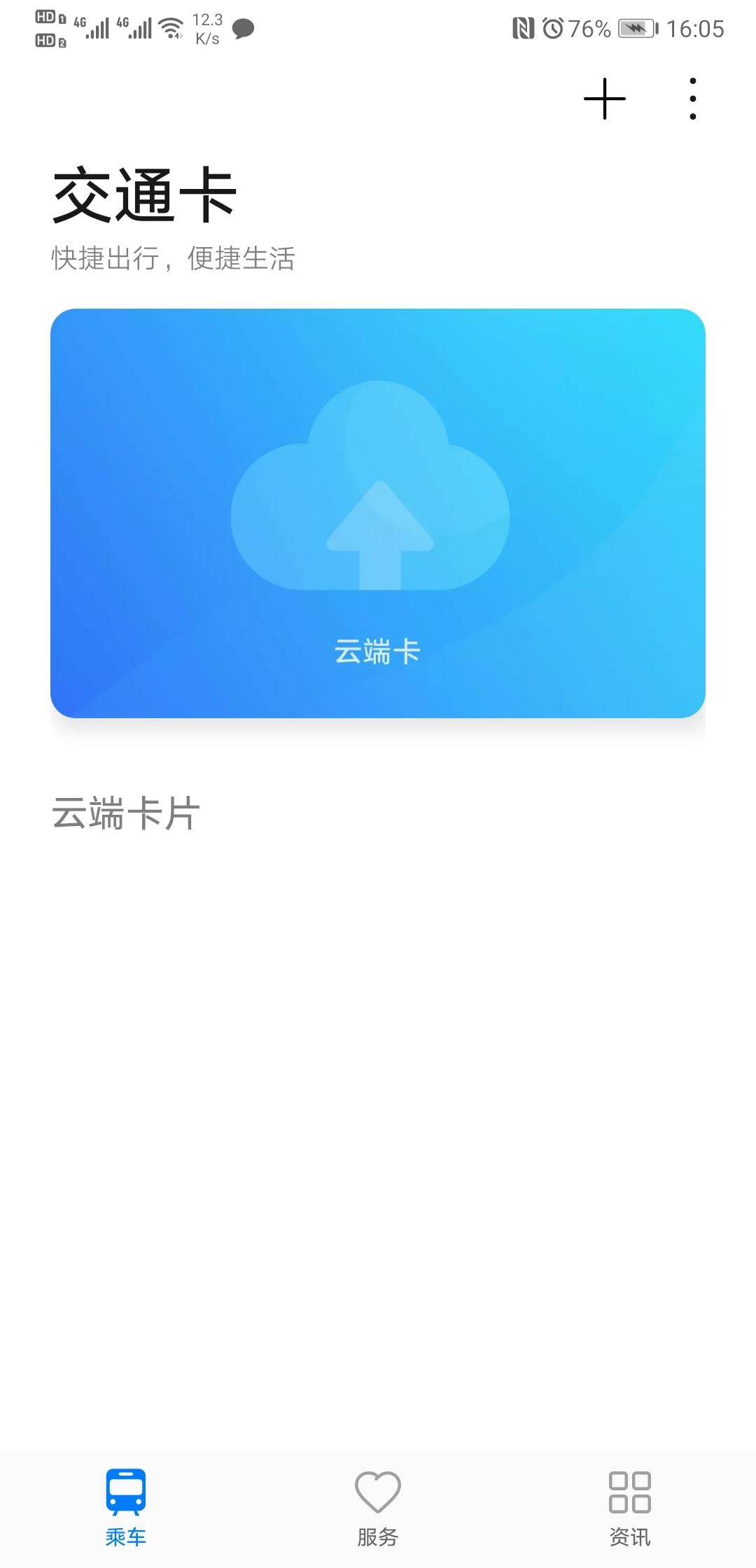 Screenshot_20200506_160519_com.huawei.wallet.jpg