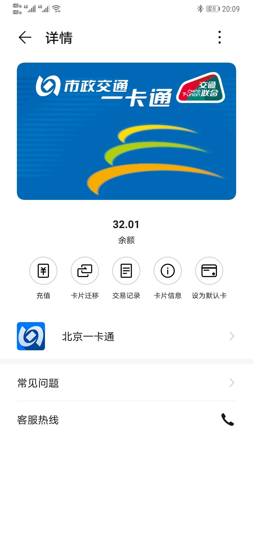 Screenshot_20200506_200919_com.huawei.health.jpg