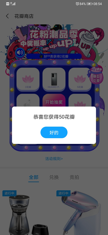 Screenshot_20200507_085443_com.huawei.fans.jpg