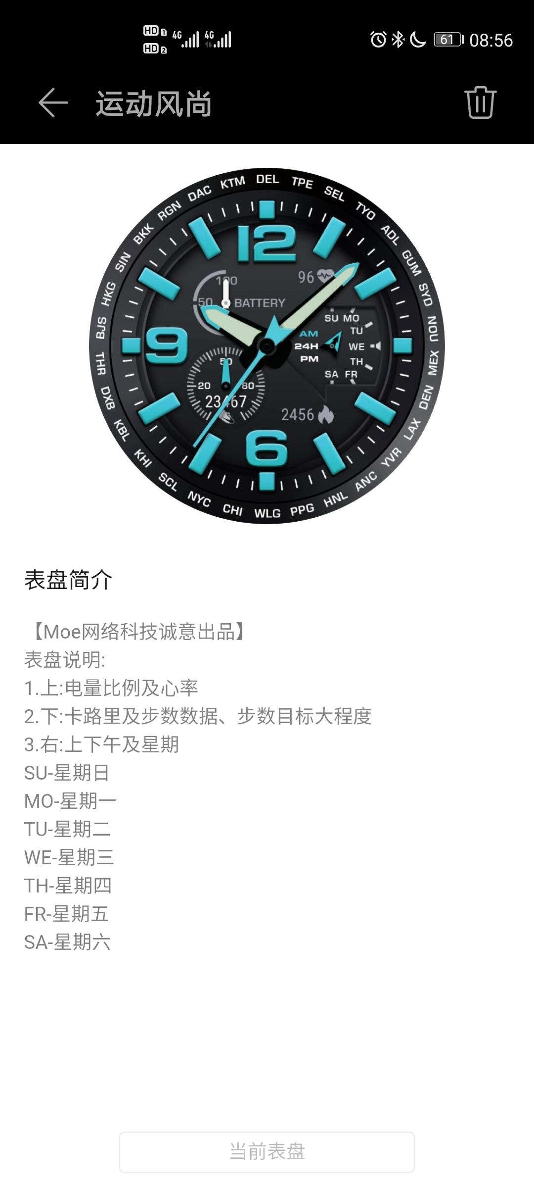 Screenshot_20200507_085622_com.huawei.health.jpg