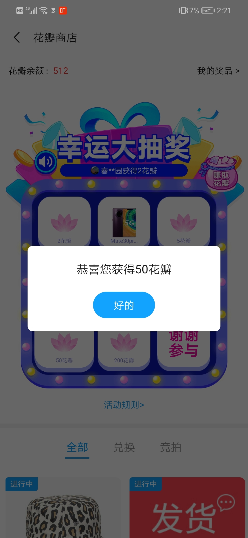 Screenshot_20200326_142101_com.huawei.fans.jpg