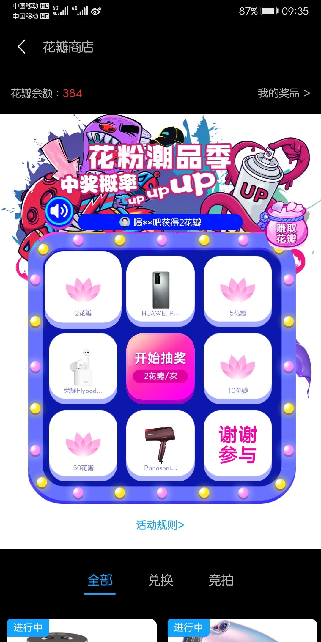 Screenshot_20200507_093507_com.huawei.fans.jpg