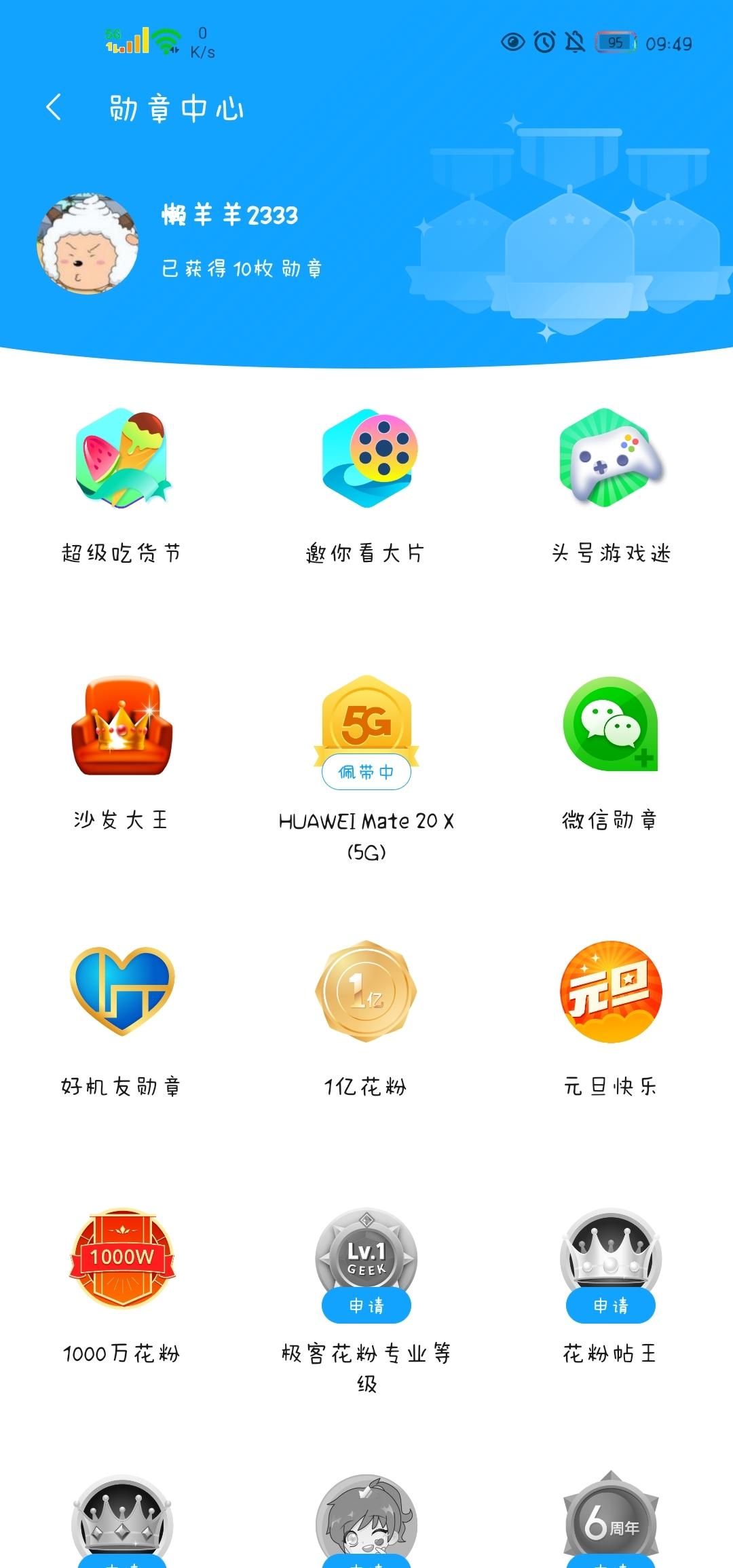 Screenshot_20200507_094937_com.huawei.fans.jpg