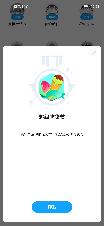 Screenshot_20200507_095421_com.huawei.fans.jpg