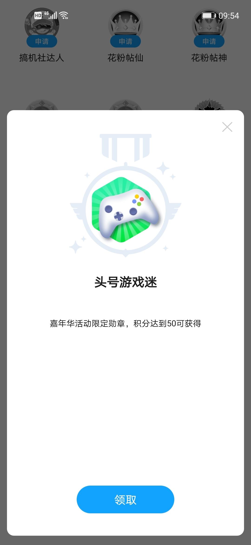 Screenshot_20200507_095410_com.huawei.fans.jpg