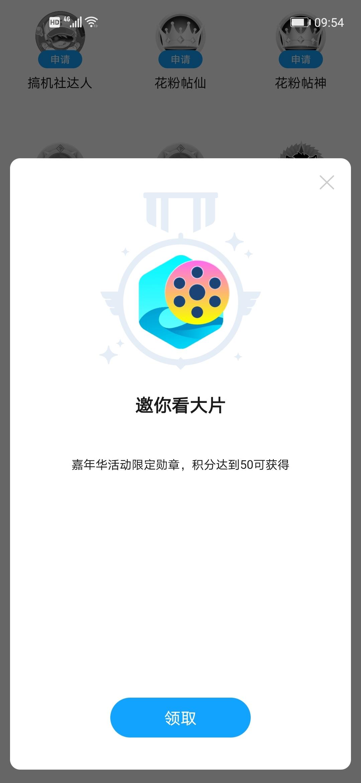 Screenshot_20200507_095417_com.huawei.fans.jpg