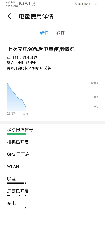 Screenshot_20200507_103158_com.huawei.systemmanager.jpg