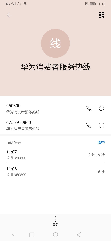 Screenshot_20200507_111548_com.android.contacts.jpg