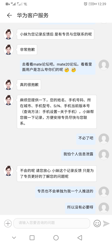 Screenshot_20200506_123934_com.huawei.phoneservice.jpg