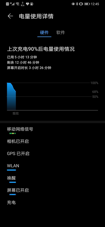 Screenshot_20200507_124512_com.huawei.systemmanager.jpg