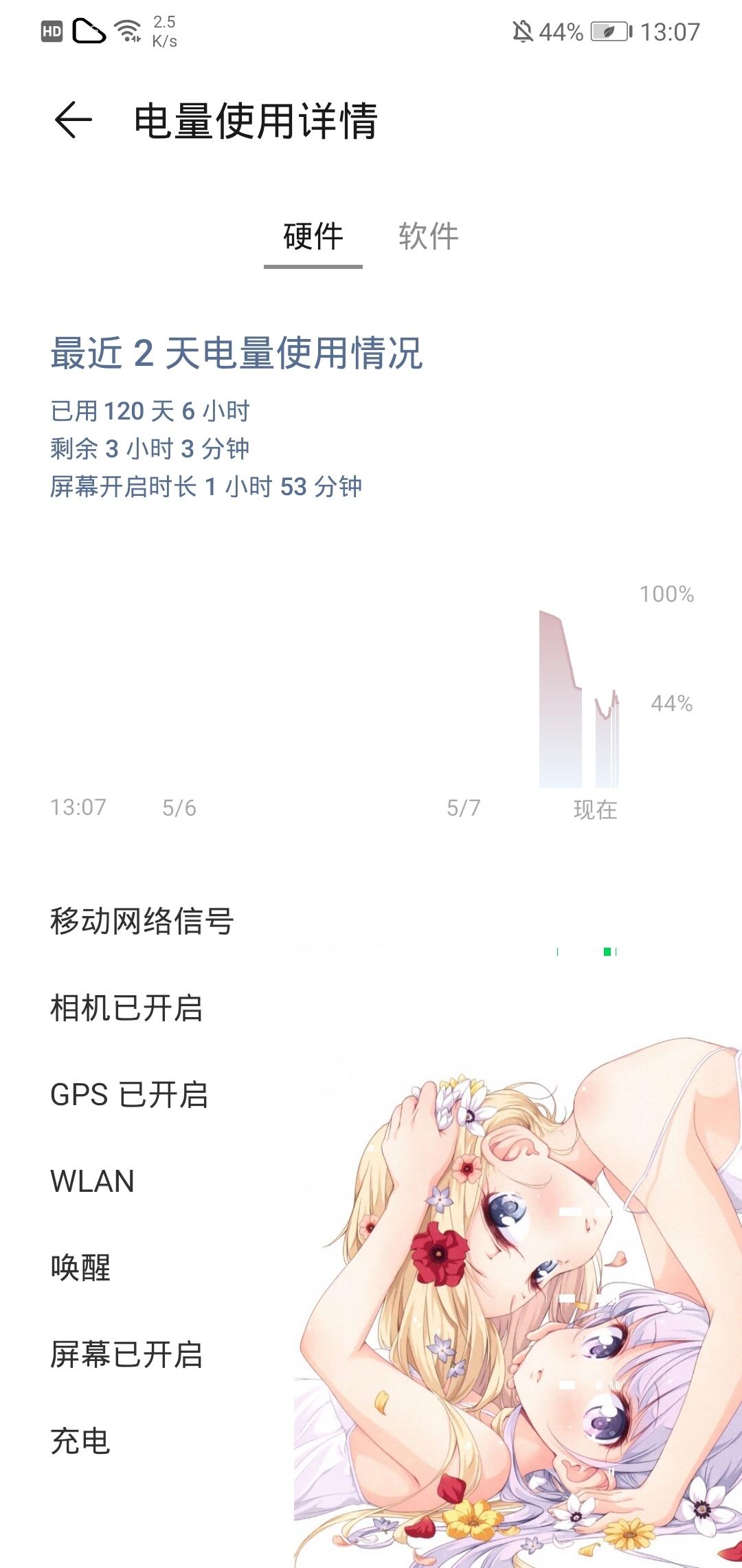 Screenshot_20200507_130735_com.huawei.systemmanager.jpg