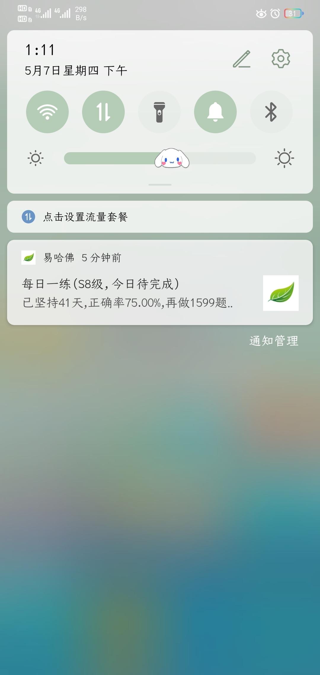 Screenshot_20200507_131103_com.huawei.android.launcher.jpg