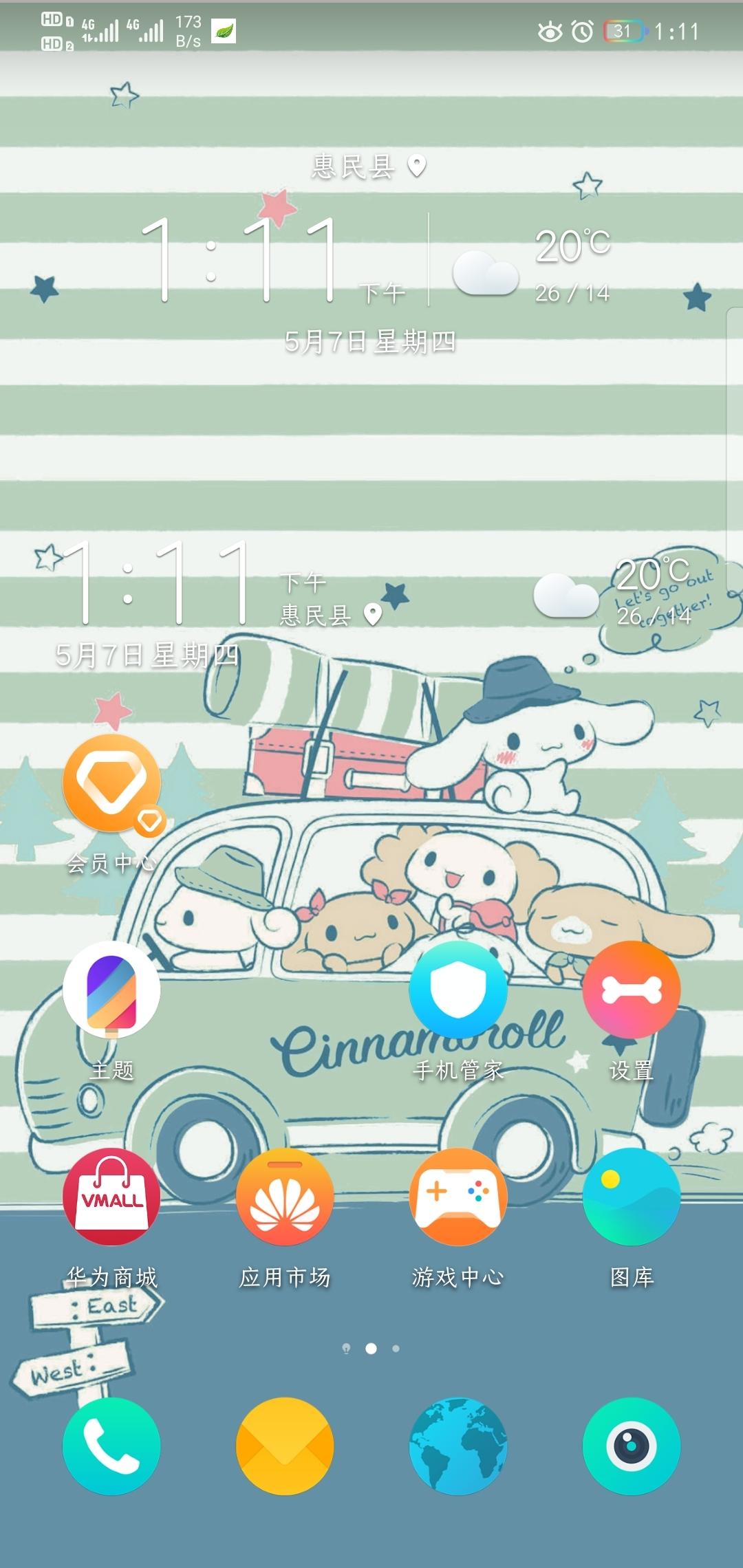 Screenshot_20200507_131100_com.huawei.android.launcher.jpg