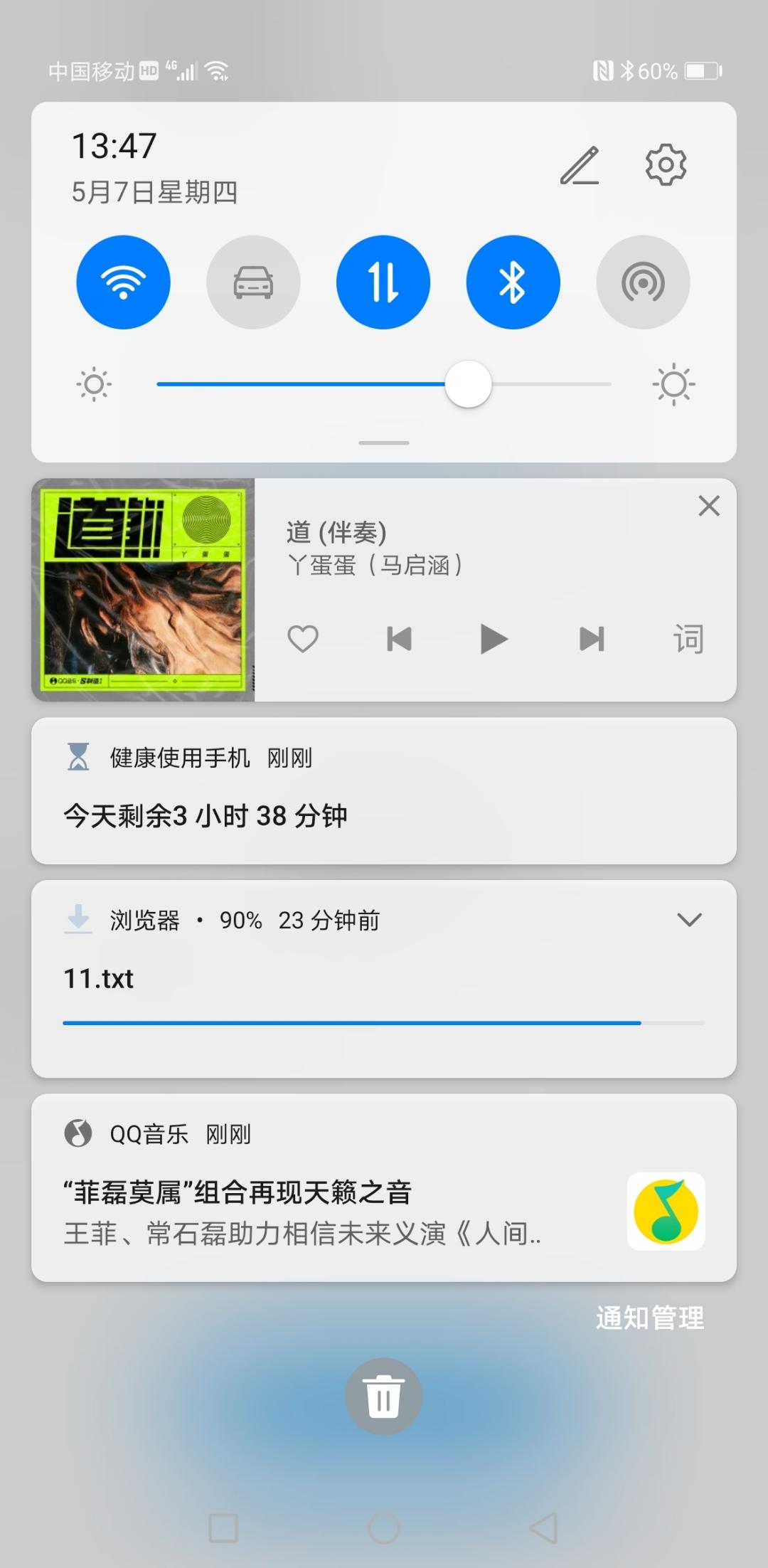 Screenshot_20200507_134723_com.huawei.android.hwouc.jpg