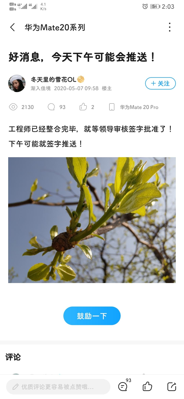 Screenshot_20200507_140358_com.huawei.fans.jpg