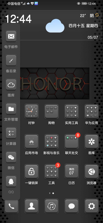 Screenshot_20200507_124452_com.huawei.android.launcher.jpg