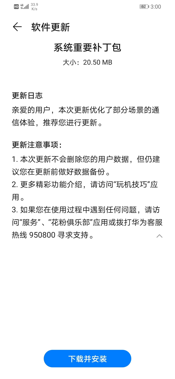 Screenshot_20200507_150038_com.huawei.android.hwouc.jpg
