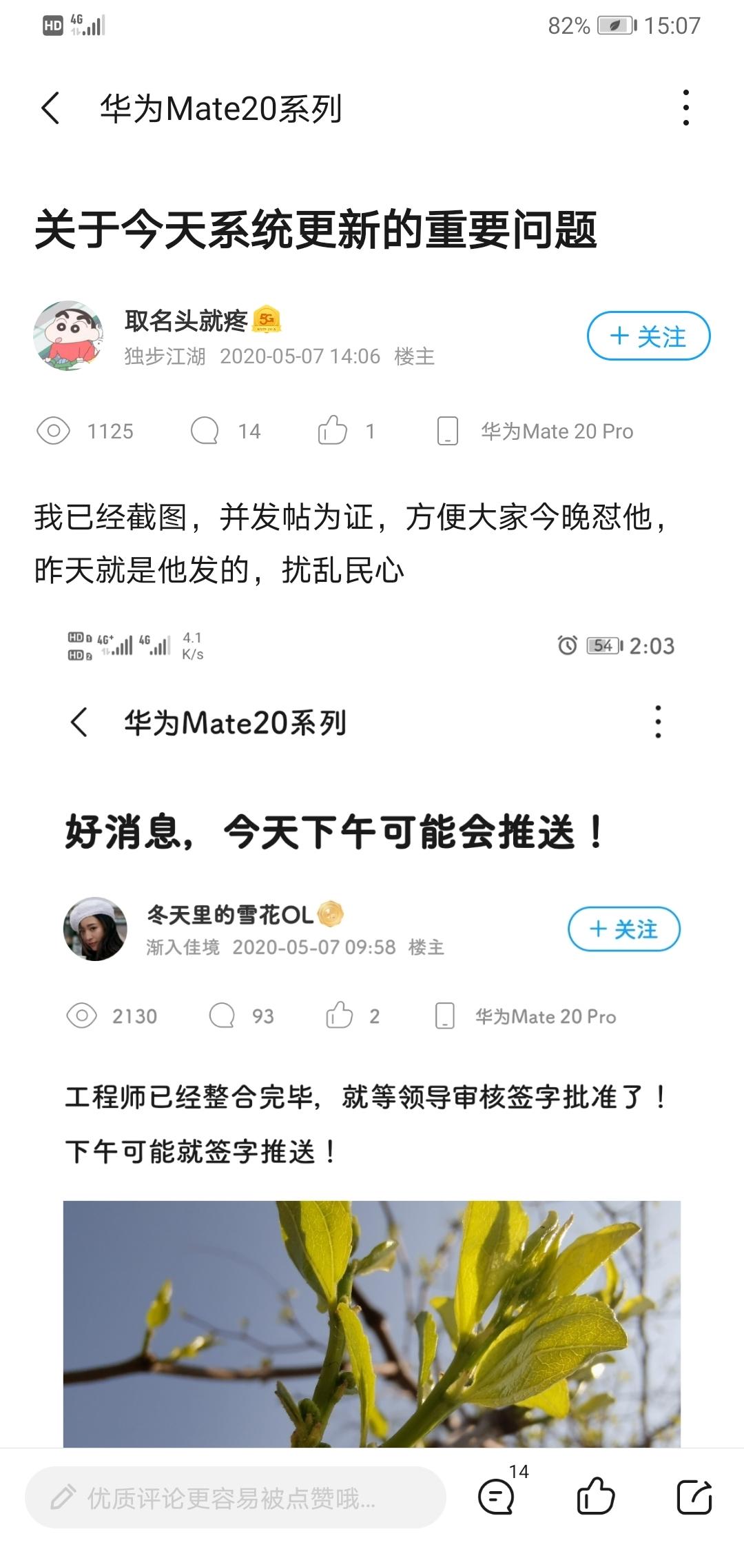 Screenshot_20200507_150752_com.huawei.fans.jpg