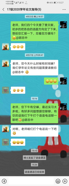 Screenshot_20200507_152704_com.tencent.mm.jpg