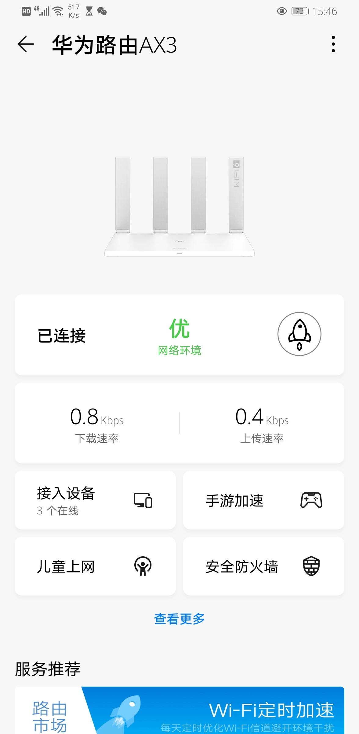 Screenshot_20200507_154622_com.huawei.smarthome.jpg
