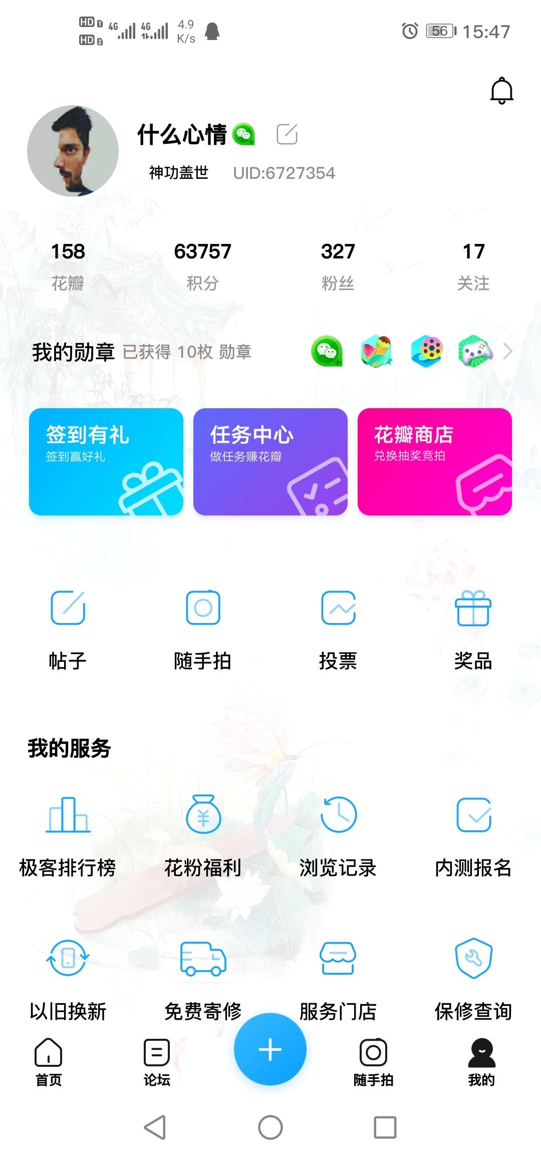 Screenshot_20200507_154759_com.huawei.fans.jpg