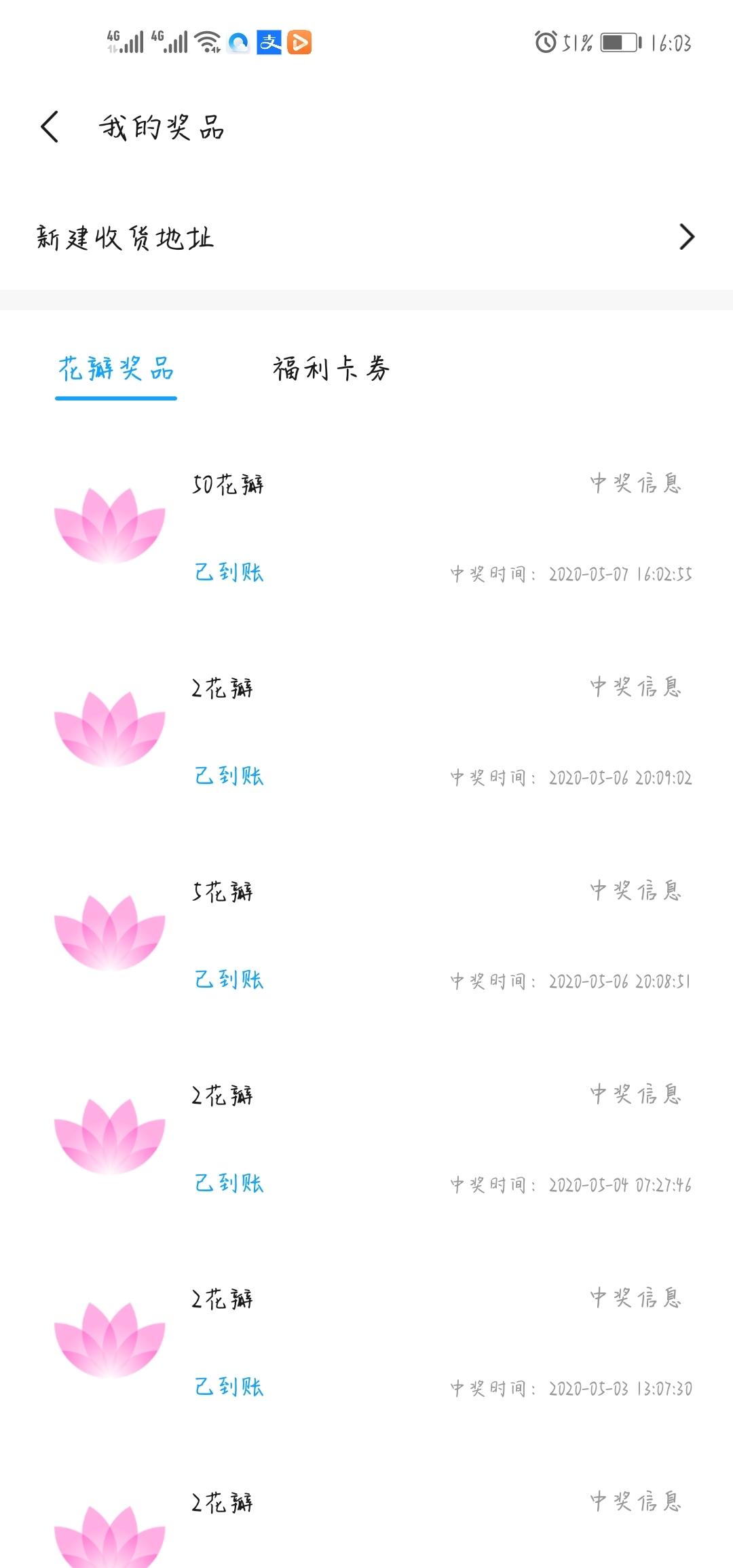 Screenshot_20200507_160315_com.huawei.fans.jpg