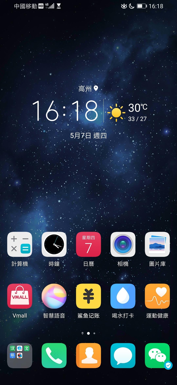 Screenshot_20200507_161805_com.huawei.android.launcher.jpg