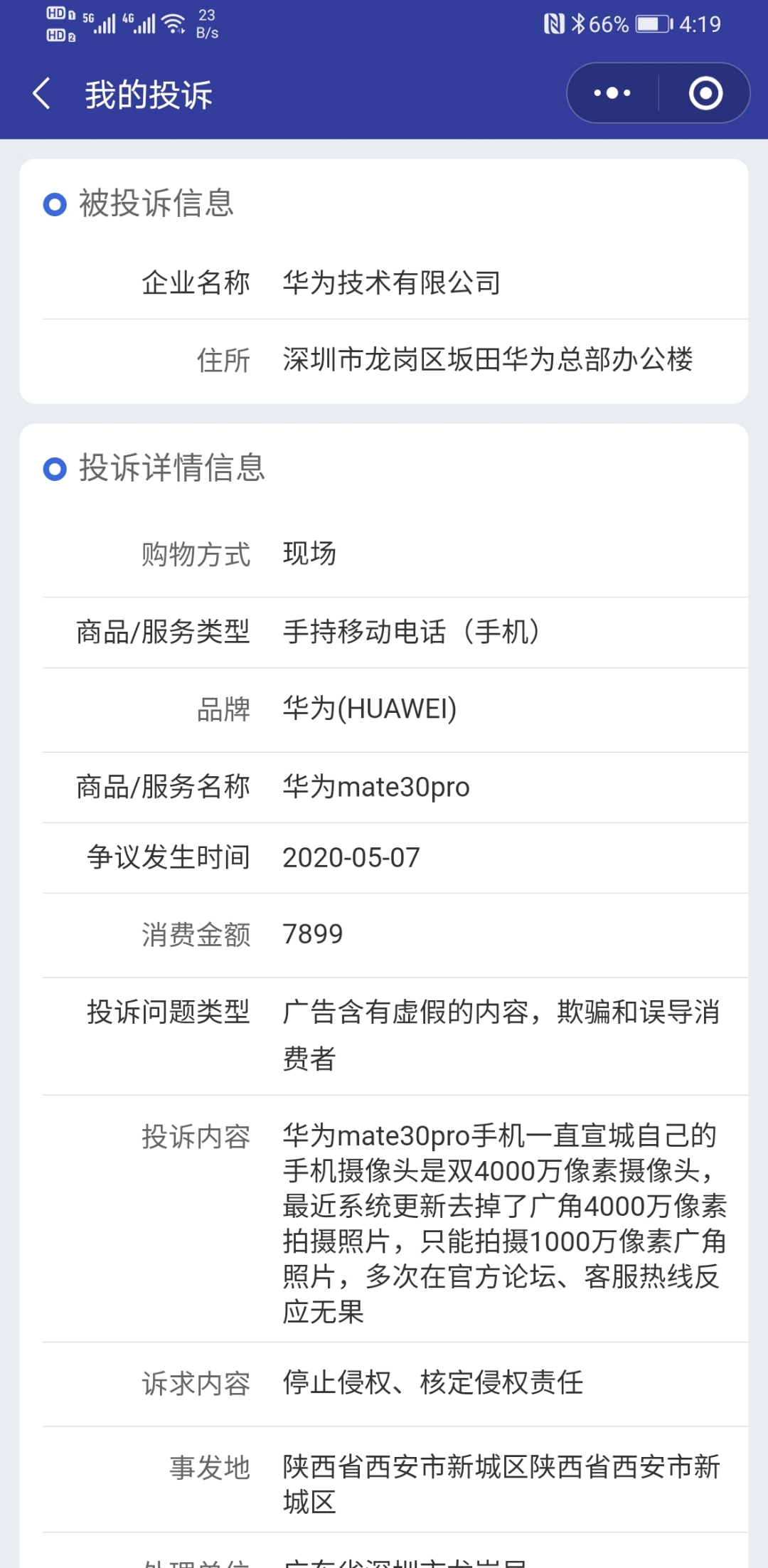 Screenshot_20200507_161924_com.tencent.mm.jpg