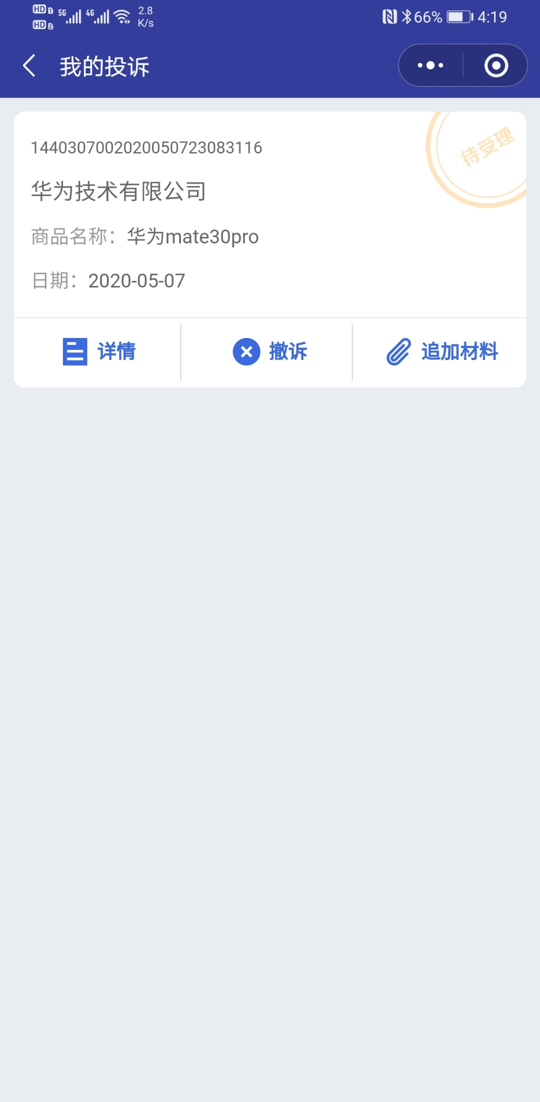 Screenshot_20200507_161902_com.tencent.mm.jpg