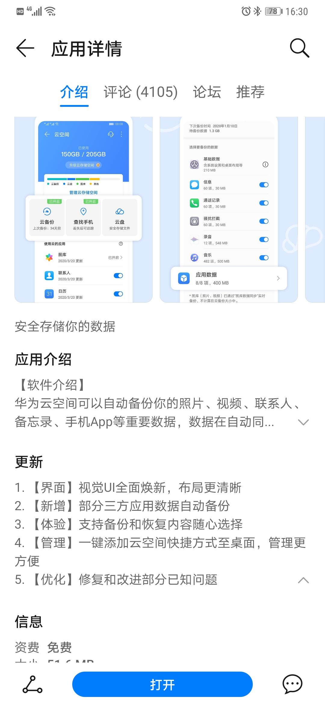 Screenshot_20200507_163043_com.huawei.appmarket.jpg