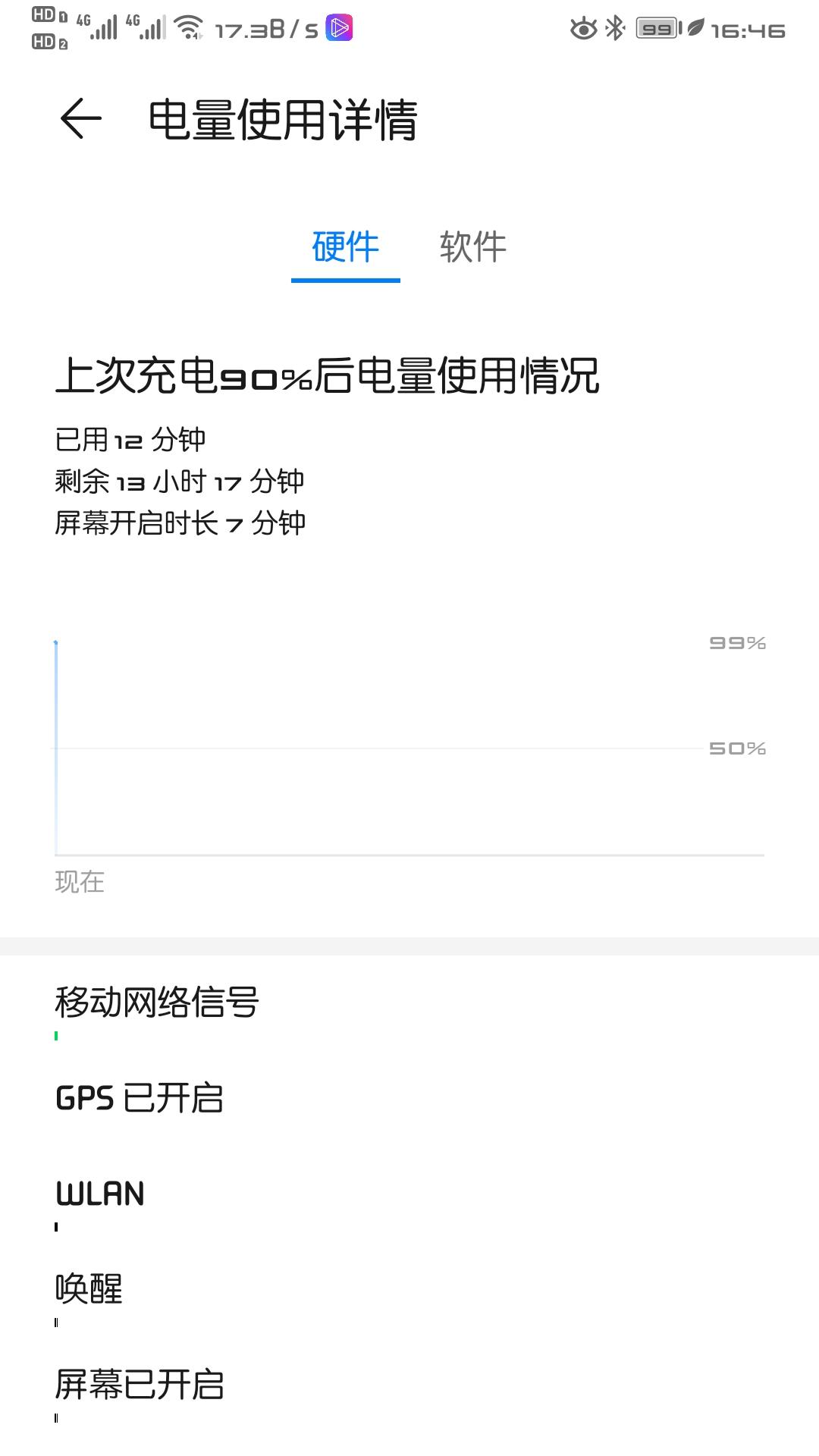 Screenshot_20200507_164644_com.huawei.systemmanager.jpg