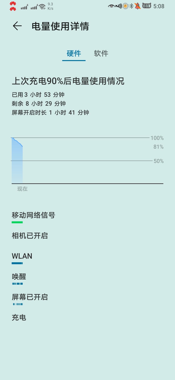 Screenshot_20200507_170823_com.huawei.systemmanager.jpg