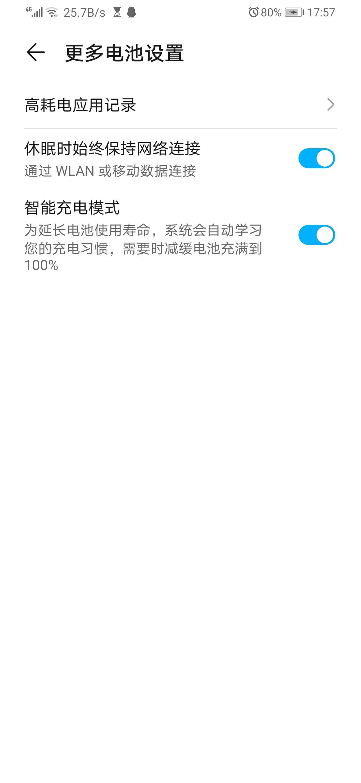 Screenshot_20200507_175731_com.huawei.systemmanager.jpg