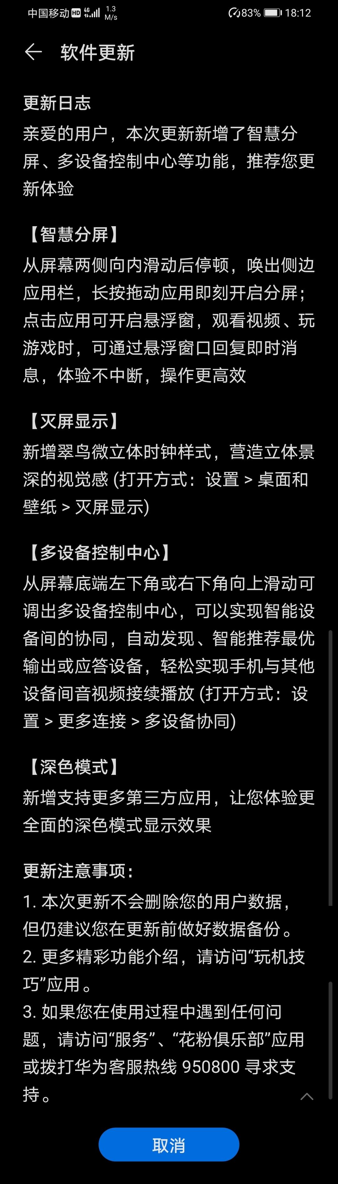 Screenshot_20200507_181247_com.huawei.android.hwouc.jpg