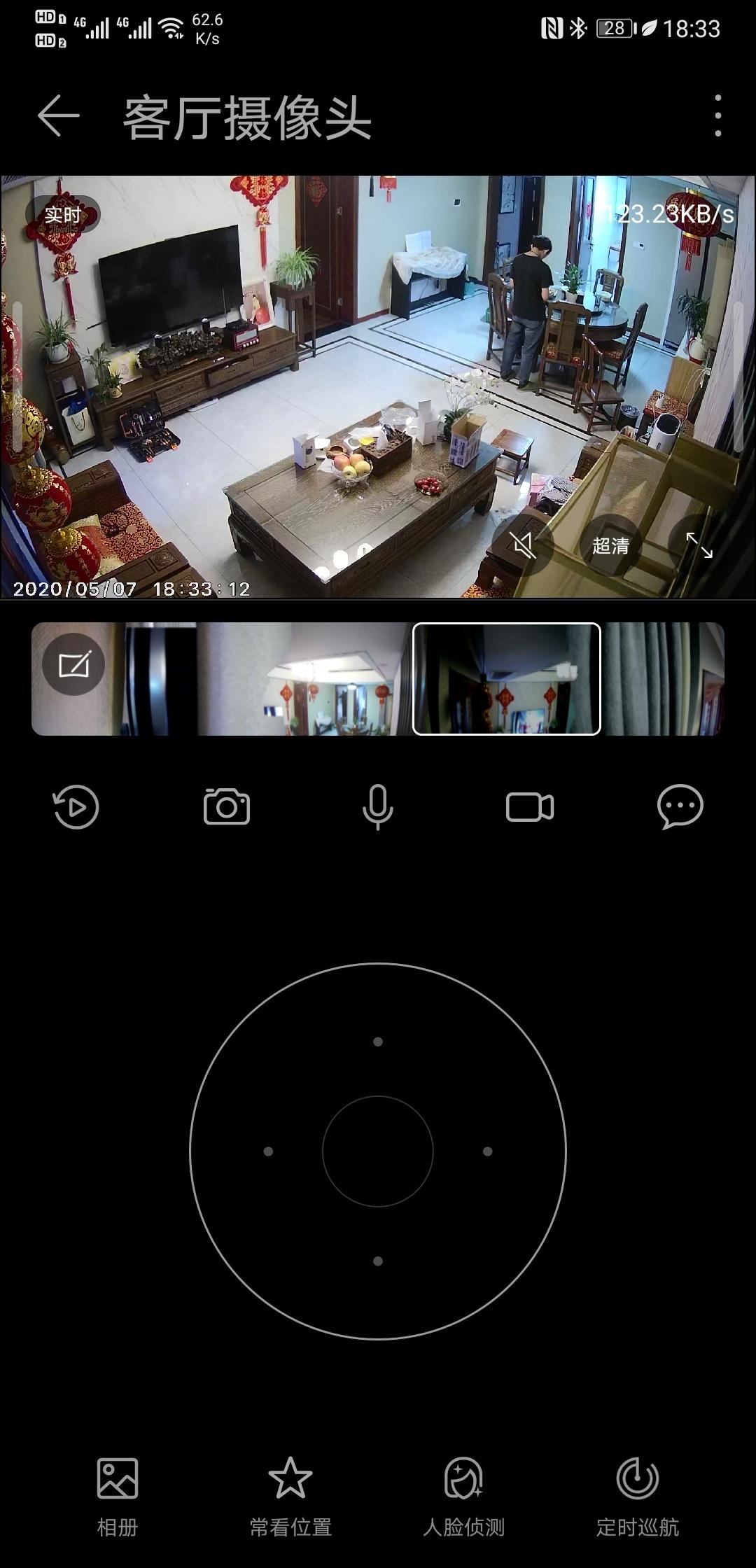 Screenshot_20200507_183315_com.huawei.smarthome.jpg