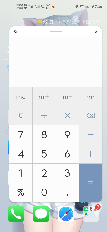Screenshot_20200507_190610_com.huawei.calculator.jpg