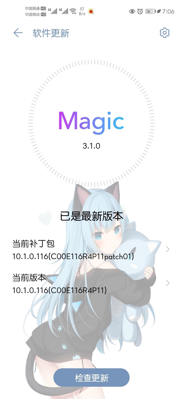 Screenshot_20200507_190622_com.huawei.android.hwouc.jpg