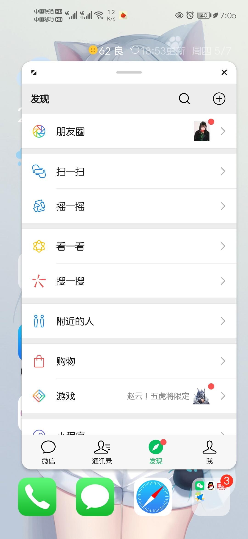 Screenshot_20200507_190558_com.tencent.mm.jpg